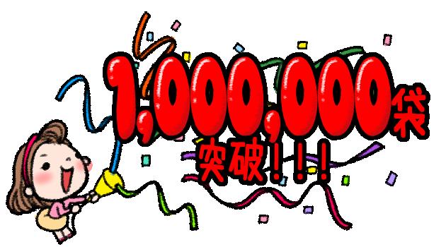 1,000,000袋突破