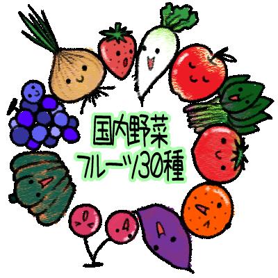 フルーツ30種類