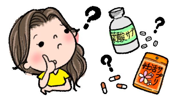 葉酸サプリ,妊活サプリ,悩む
