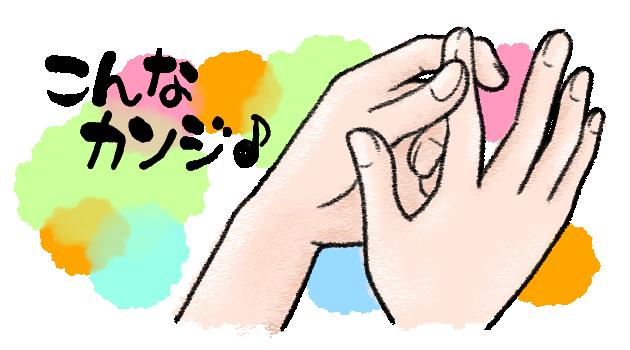 手の指マッサージ