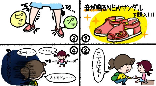 4コマ漫画,子育て,サンダル,親子
