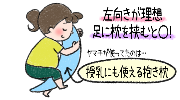 妊娠中の睡眠姿勢,抱き枕